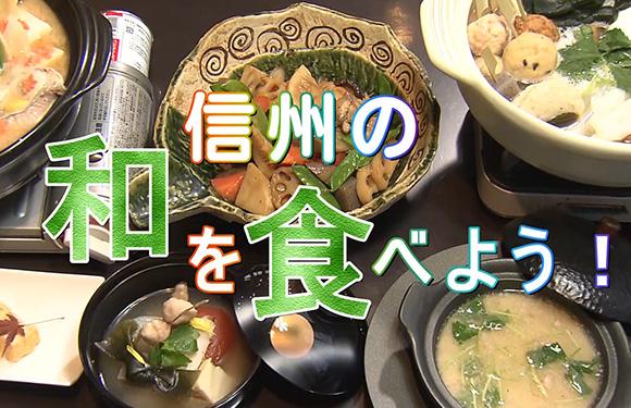信州の和を食べよう!(11月16日 放送)
