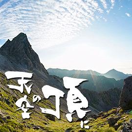 天空の頂に 槍ヶ岳 山小屋100年物語(8月10日 金曜 午後3時50分)