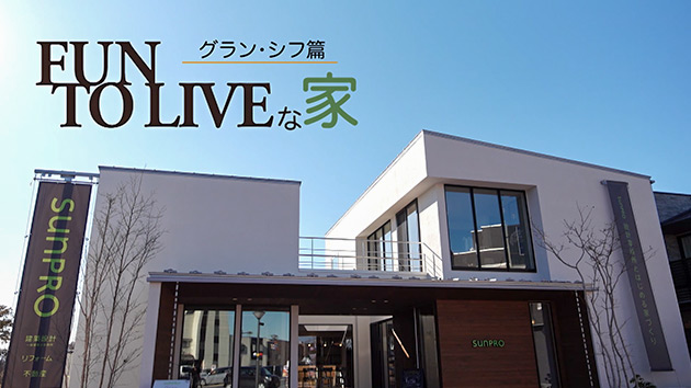 FAN TO LIVEな家 ~グラン・シフ篇~