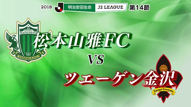 サッカーJ2 松本山雅FC × ツエーゲン金沢(5月12日 土曜 午後1時55分)