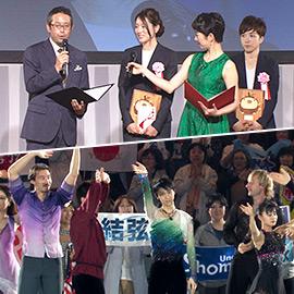 輝け!第27回スポーツ大賞・世界のHEROが長野に! Heroes&Future2018 in NAGANO フィギュアスケーター夢の競演(6月22日 金曜 午後12時55分)
