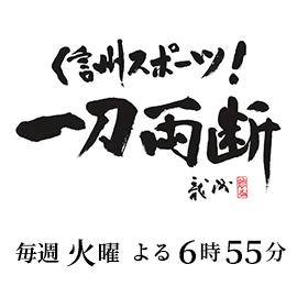 信州スポーツ!一刀両断(毎週火曜 よる6時55分)