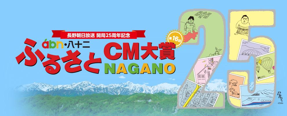ふるさとCM大賞NAGANO