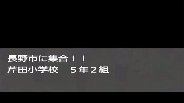 長野市に集合!!