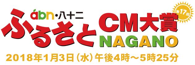 abn・八十二 第17回 ふるさとCM大賞NAGANO(2018年1月3日(水)午後4時~5時25分)