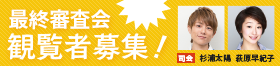 ふるさとCM大賞 最終審査会 観覧募集(司会:杉浦太陽・萩原早紀子)