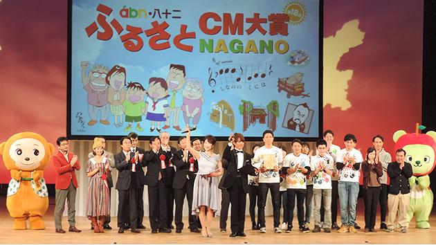 第18回 ふるさとCM大賞NAGANO(司会:杉浦太陽 / 萩原早紀子)