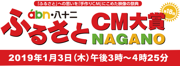 第18回 ふるさとCM大賞NAGANO 1月3日 木曜 放送