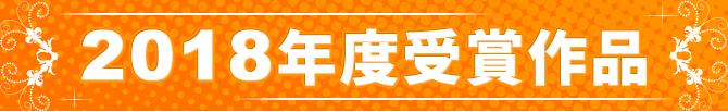 ふるさとCM大賞 受賞作品