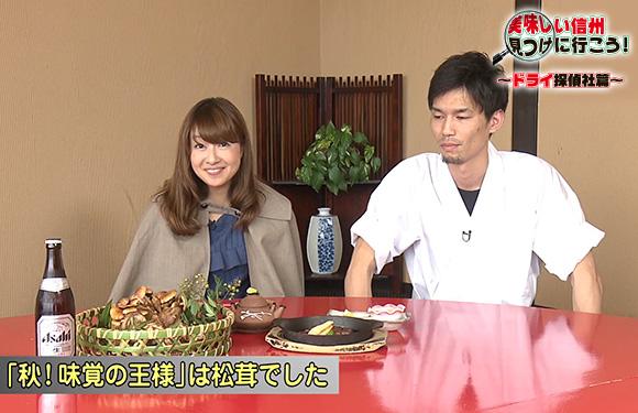 松茸編(10月27日 土曜 深夜0時15分 放送)