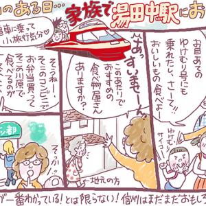 3年前のある日・・・家族で湯田中駅におり立った