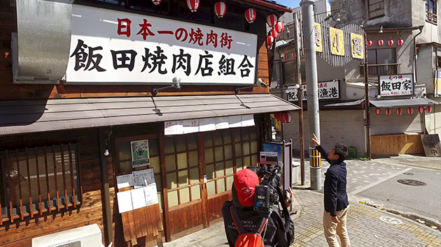 焼肉日本一のまち 飯田市(いいね!信州スゴヂカラ)