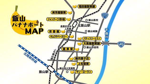 飯山の冬の名物 バナナボート ~11店舗 全制覇~(いいね!信州スゴヂカラ)