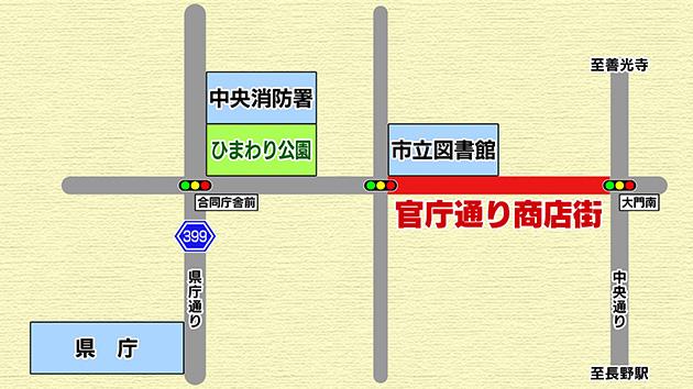 長野市・官庁通り商店街 今昔物語(いいね!信州スゴヂカラ)