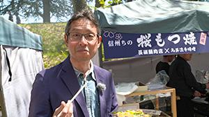 桜もつ焼|茅野市で初開催!ラリーイベントのスゴヂカラ(いいね!信州スゴヂカラ)