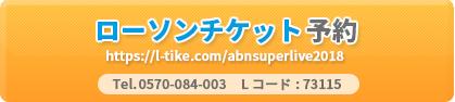 abn スーパーライブ ローソンチケット