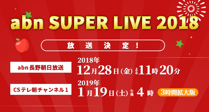 abn SUPERLIVE テレビ放送決定!