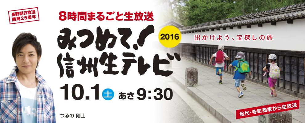 みつめて!信州生テレビ 2016  「出かけよう宝探しの旅」