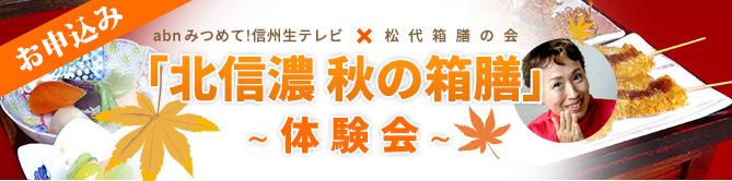 「北信濃 秋の箱膳」体験会お申込み