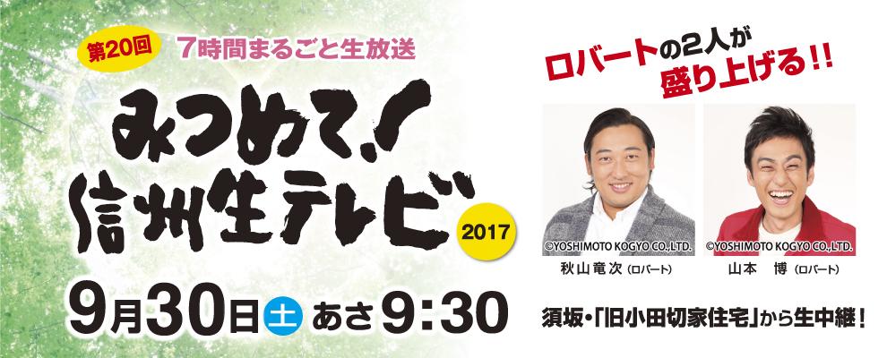 みつめて!信州生テレビ 2017 「もっと!地元ラブ」