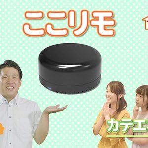 第6話・ここリモ(9月14日 金曜 午後6時55分)