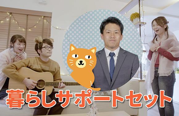 第9話・暮らしサポートセット(12月14日 金曜 午後6時55分)