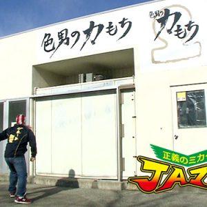第10回 色男の力もち編(1月12日 金曜 午後6時55分)