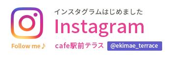 Cafe駅前テラス 公式インスタグラム