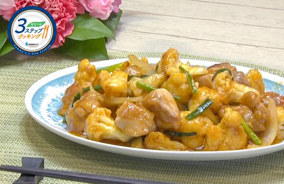 鶏肉とカリフラワーの甘酢炒め(2月28日 水曜 よる6時55分)