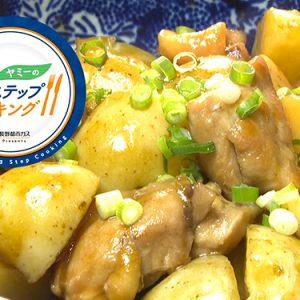 新じゃがと鶏肉の甘辛煮(5月30日 水曜 よる6時55分)