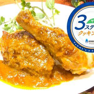 骨付き鶏もも肉のガーリックソース(12月19日 水曜 よる6時55分)
