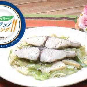 さわらと春野菜の蒸し煮(3月27日 水曜 よる6時55分)