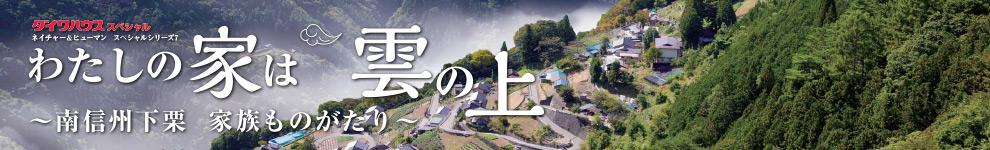 ネイチャー&ヒューマンスペシャルシリーズ2017 わたしの家は雲の上 ~南信州下栗 家族ものがたり~