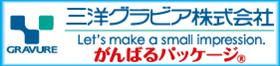 三洋グラビア株式会社