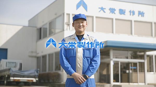株式会社大栄製作所