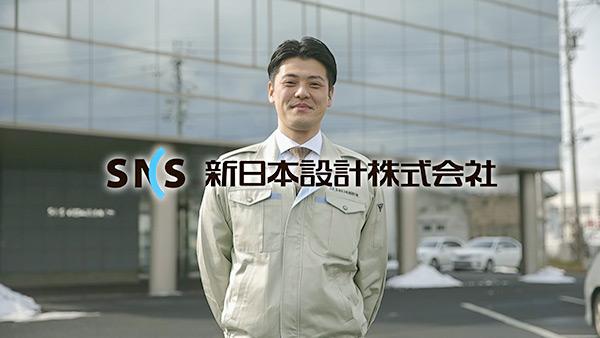 新日本設計 株式会社