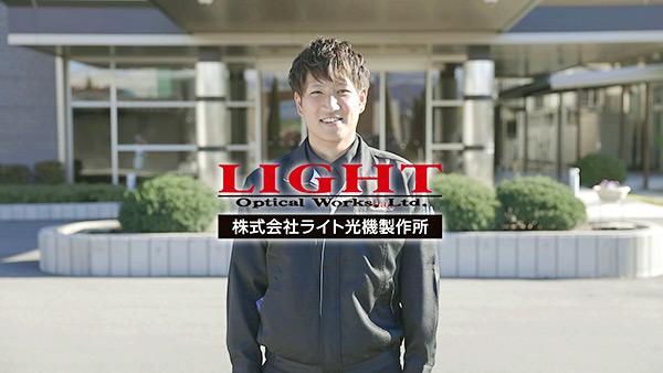 株式会社ライト光機製作所
