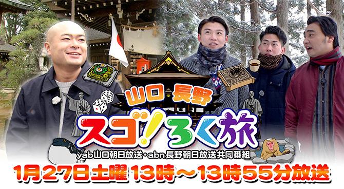 山口・長野 スゴ!ろく旅(1月27日 土曜 午後1時放送)