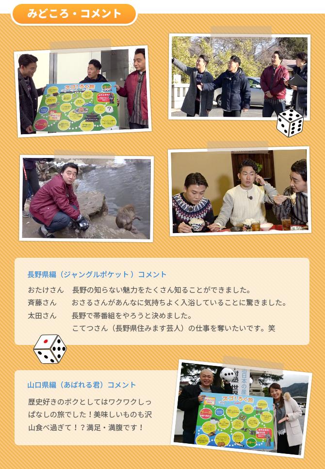 山口・長野 スゴ!ろく旅(ジャングルポケット・あばれる君 コメント)