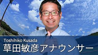 草田アナ「2007年決勝 松商学園-長野」