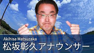 松坂アナ「2016年決勝 佐久長聖-松商」