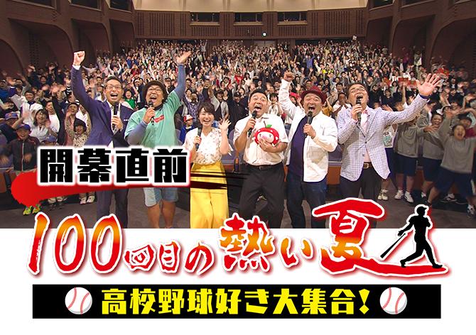 開幕直前 100回目の熱い夏 ~高校野球好き大集合!~