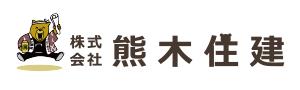 株式会社熊木住建(長野で自然素材の家を建てる工務店)