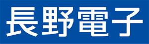 長野電子工業株式会社