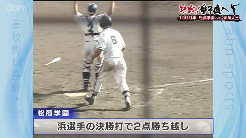 1999年 第81回大会 松商学園○4-2●東海大三