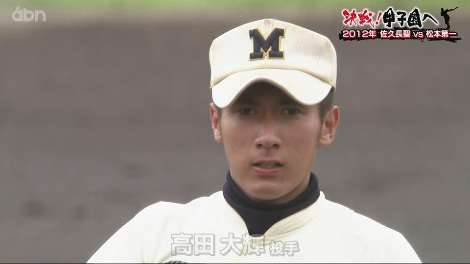 2012年 第94回大会 佐久長聖○8-1●松本第一