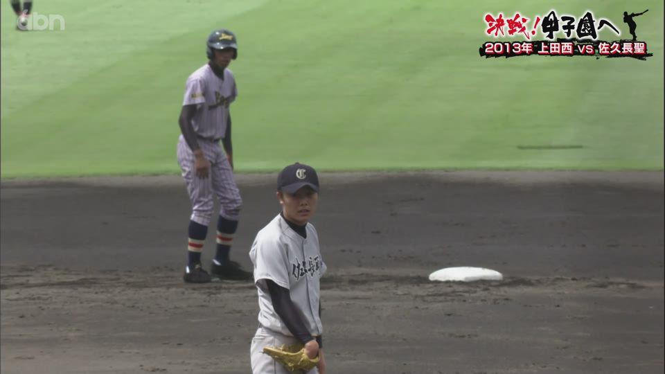 2013年 第95回大会 上田西○3-0●佐久長聖