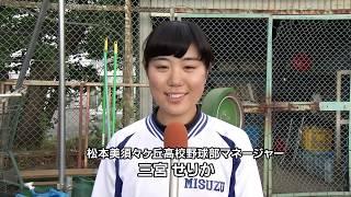 松本美須々ケ丘高校