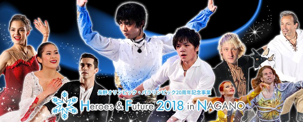 Heroes & Future 2018 in NAGANO | 長野オリンピック・パラリンピック20周年記念事業