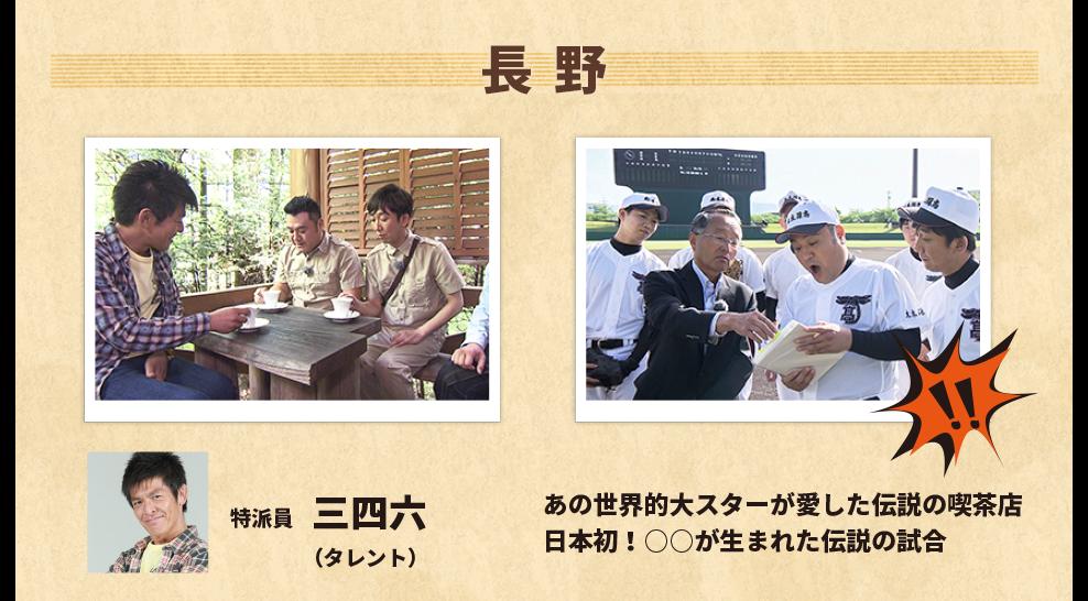 長野:三四六 / タレント(あの世界的大スターが愛した伝説の喫茶店 ・日本初!○○が生まれた伝説の試合)